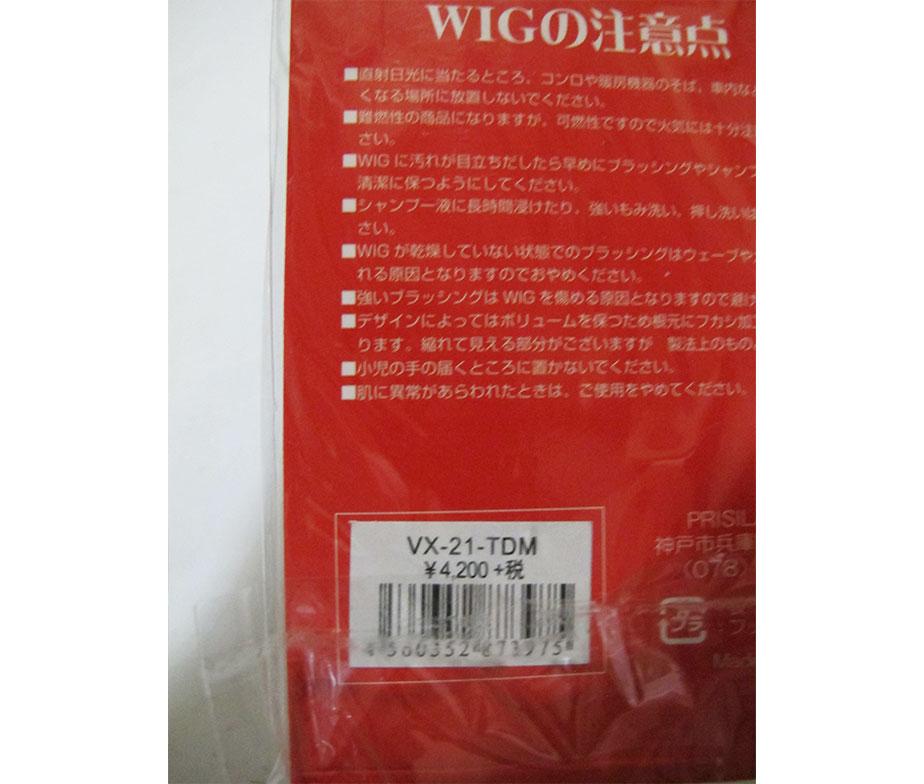 Prisila Curly Extension Wig Model VX-21 Color TDM