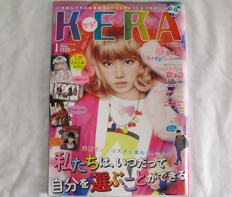 KERA January 2017 Vol. 221