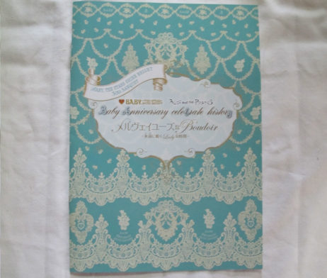 Baby the Stars Shine Bright + Alice and the Pirates 30th Anniversay Booklet